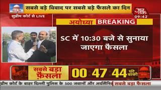 Ayodhya फैसले को लेकर शिया वक्फ बोर्ड के वकील ने क्या कहा, सुनिए