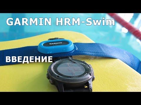 Обзор пульсометра Garmin HRM-Swim