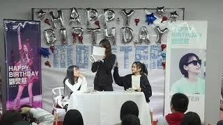 SNH48.HII CKG48.K 刘炅然 Liu JiongRan 誕生会180113