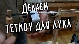 Как сделать тетиву для лука. How to make a bow string
