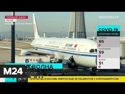 Китай на неделю запретит выполнение рейсов Москва – Пекин - Москва 24
