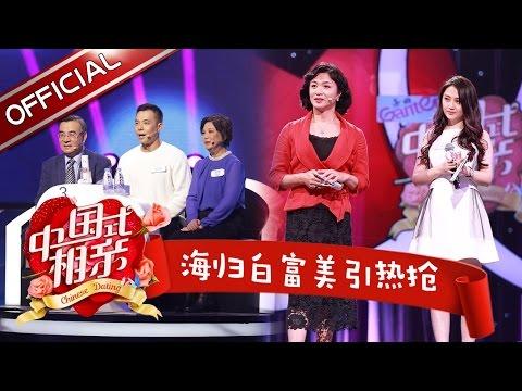 """《中国式相亲》第1期20161224: 金星""""红娘""""首秀痛批父母 23岁小鲜肉表白40岁单亲妈妈【东方卫视官方高清】"""