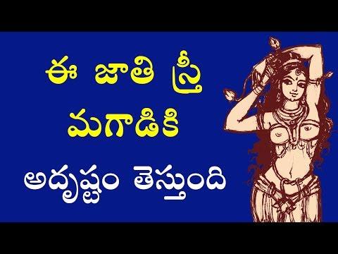 పద్మిని జాతి స్త్రీ రహస్యం | Best woman for marriage | Telugu health & wedding tips