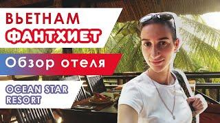 Обзор отеля Океан стар (Ocean Star Resort 4*). Отдых во Вьетнаме, Фантхиет