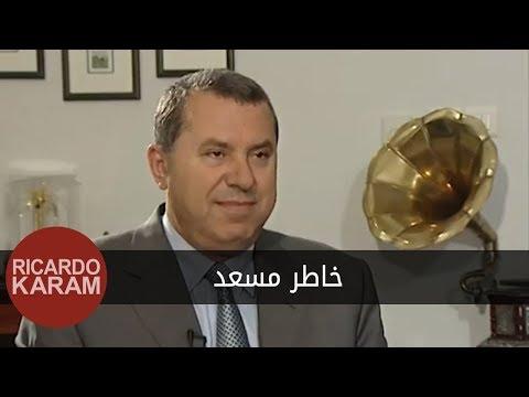 Wara'a Al Woojooh - Khater Massaad | وراء الوجوه - خاطر مسعد