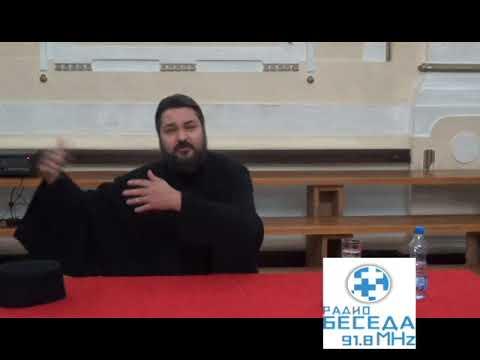 Predavanje   18 03 2018   o Aleksandar Jovanovic   Savremeni problemi u hrisacnskom braku