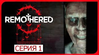 НАЧАЛО! ● Remothered: Tormented Fathers #1
