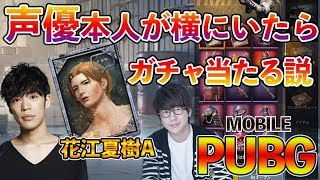 【PUBGモバイル】声優 小野賢章は『花江夏樹A』を本人の隣で引けるのか? thumbnail