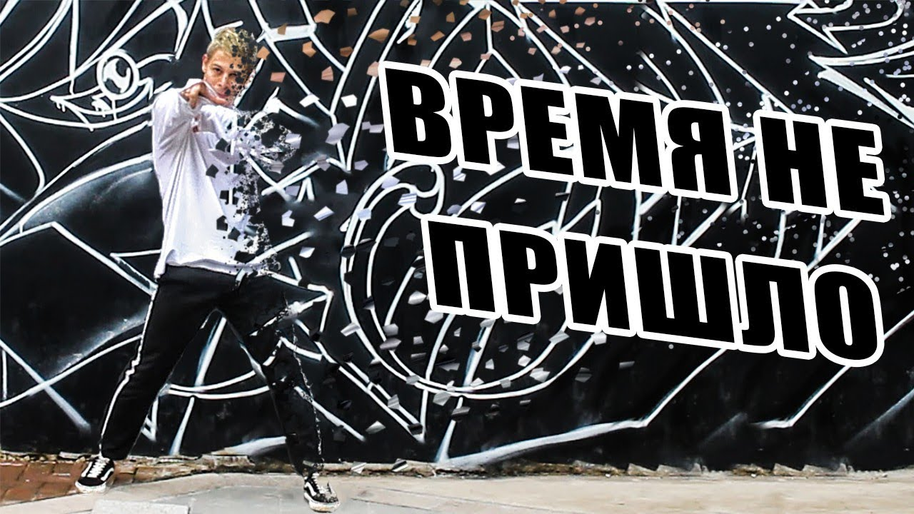 ТАНЕЦ - ВРЕМЯ НЕ ПРИШЛО - ЕГОР КРИД #DANCEFIT