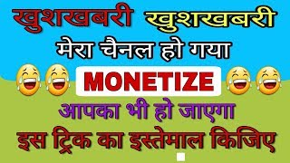 Monetize enable kaise kren/Mera channel hogya enable/khush khabri new youtuber ke liye/tech knowlede