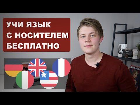 Как учить язык с носителем / иностранцами бесплатно и эффективно