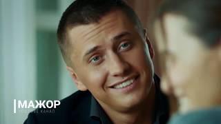 Сериал Мажор 3 на ком жениться Игорь