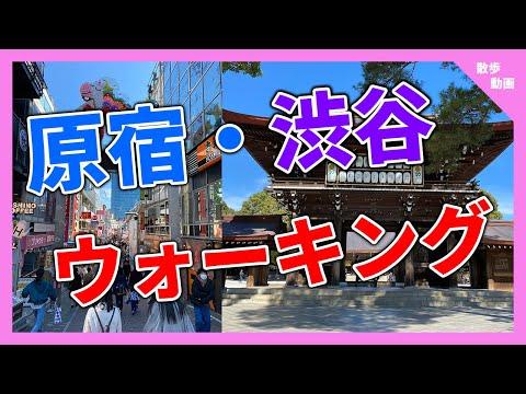 【東京散歩】原宿・渋谷ウォーキング【風景動画】