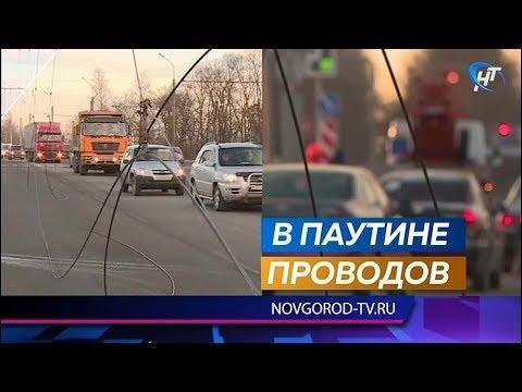 Утром при въезде в Великий Нвогород многотонный самосвал оборвал троллейбусные провода