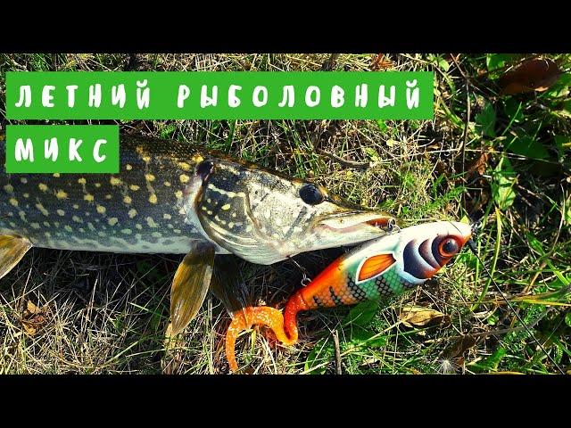 Летний рыболовный микс. Рыбалка в Башкирии