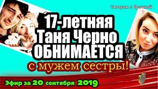 ДОМ 2 НОВОСТИ на 6 дней Раньше Эфира за 20 сентября  2019