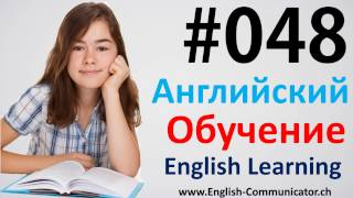 #48 английский язык курс Кембриджского Москва English language Cambridge Moscow(http://www.english-communicator.ch/ https://www.facebook.com/english.communicator https://plus.google.com/+English-communicatorCh/posts Английский ..., 2016-10-30T18:20:18.000Z)