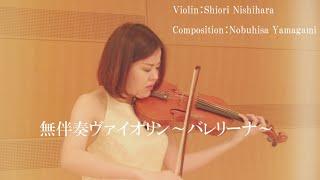 無伴奏ヴァイオリン ~バレリーナ~/ Unaccompanied violin-ballerina-