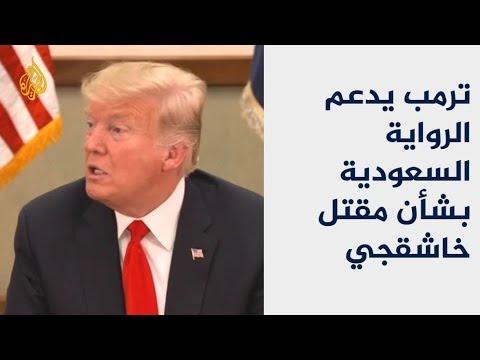 ترمب يدعم الرواية السعودية بشأن مقتل خاشقجي  - 18:54-2018 / 10 / 20