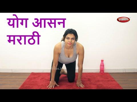 yoga-in-marathi-|-yogasana-marathi-|-yoga-poses-in-marathi-|-yoga-for-weight-loss