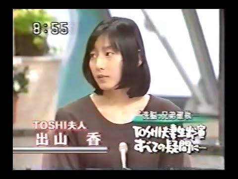 TOSHI(XJAPAN) 洗脳報道 ②【TOSHI夫妻生出演】