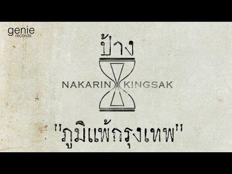 ภูมิแพ้กรุงเทพ (Feat. ตั๊กแตน ชลดา) - ป้าง นครินทร์「Lyric Video」