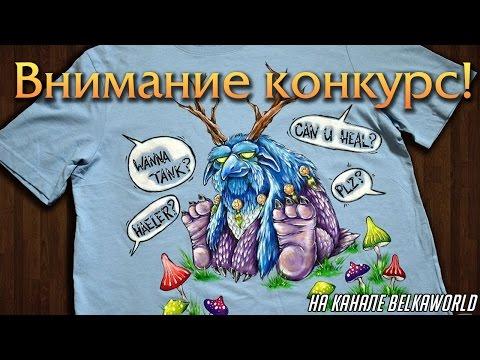 Внимание конкурс! Получи футболку в стиле World of Warcraft!