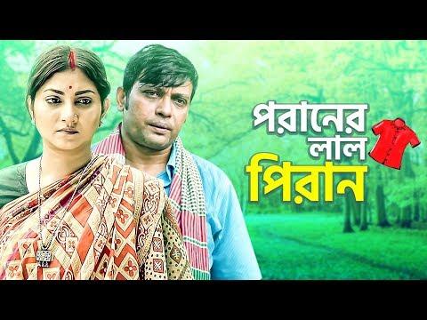 Bangla New Natok | Poraner Laal Piran | Milon, Shoshi, Urmila | Maasranga TV