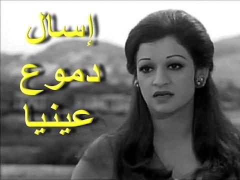 اسأل دموع عينيا - وردة الجزائرية