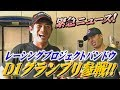 V OPT 173 ⑧ 織戸モン吉D1復活!? 坂東商会を探訪 / Orido returns to D1!