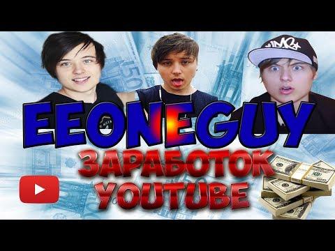 EeOneGuy заработок на Youtube 2018 ! Заработок канала youtube ! Заработок на видео youtube 2018 !