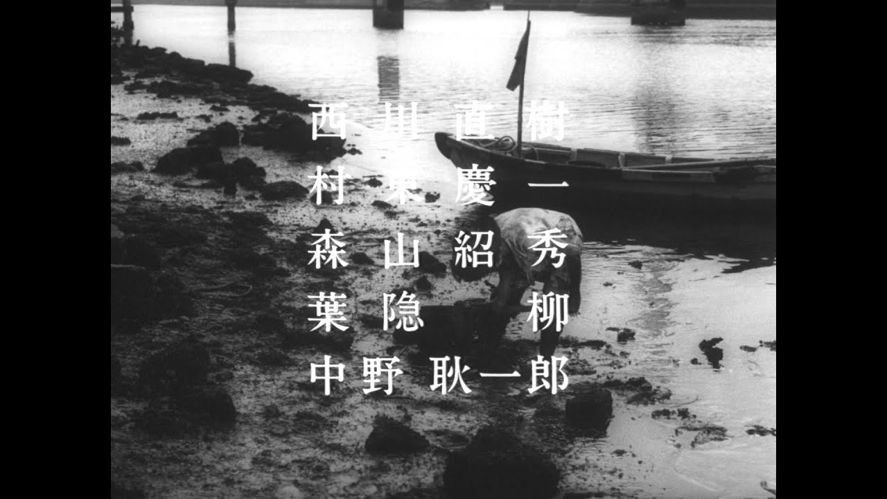 画像: 泥の河 youtu.be