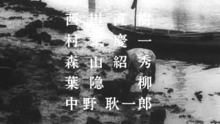 1982年度アメリカアカデミー賞外国語映画賞ノミネート作品。 自主製作、...