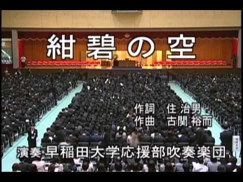 早稲田の応援歌といえばこれ!「紺碧の空」応援部パフォーマンス