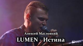 Алексей Масловкий - LUMEN - Истина