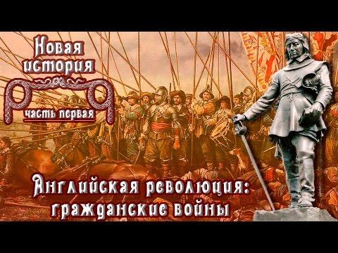 Английская революция: гражданские