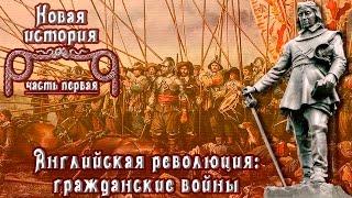 Английская революция: гражданские войны и Протекторат Кромвеля (рус.) Новая история