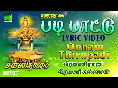 படி பாட்டு | Onnaam Thiruppadi | Padi Pattu | Veeramani raju | Lyric Video