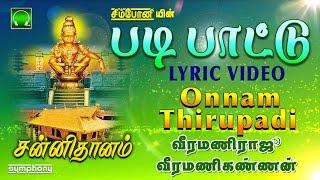 படி பாட்டு | Onnaam Thiruppadi | Padi Pattu | Veeramani raju | Lyric Video