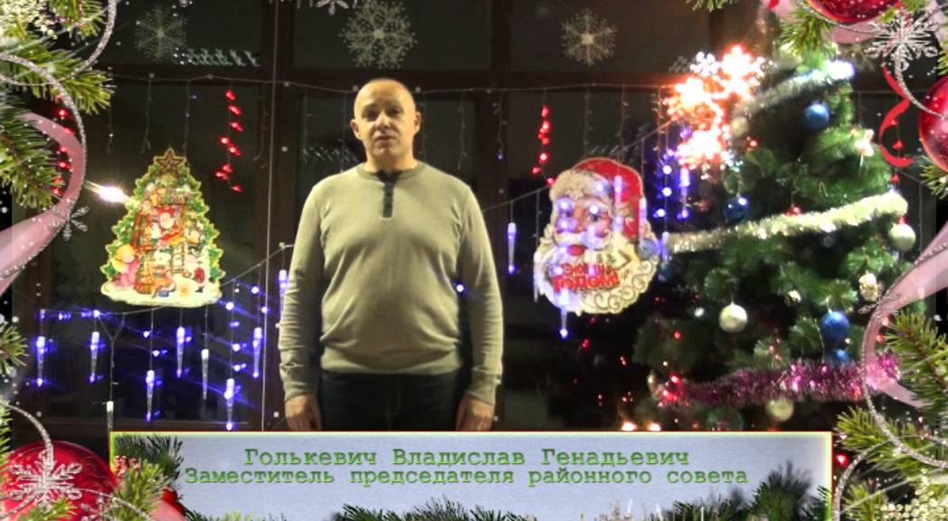 новогоднее поздравление депутата из города самара