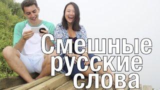 Смешные русские слова для китайцев и странные традиции