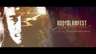 BODYSLAM FEST Live in ราชมังคลากีฬาสถาน จำหน่ายบัตร 6 มกราคมนี้
