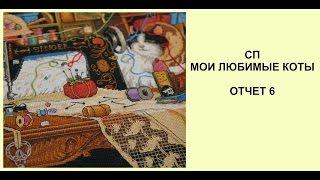 Вышивка крестом/СП Мои любимые коты/Отчет 6/Болталка