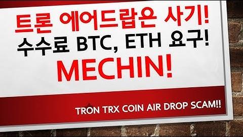 ₿ 트론 에어드랍 이벤트는 스캠이다! / TRX 코인 출금시 비트코인, 이더리움 요구! / 이와중에 또 이벤트 한다고? 에라이! ME CHIN! ₿