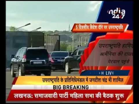 Vice President 'Hamid Ansari' reached Armenia