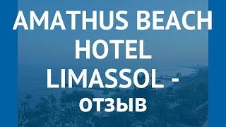 AMATHUS BEACH HOTEL LIMASSOL 5* Лимассол отзывы – АМАТХУС БИЧ ХОТЕЛ ЛИМАССОЛ 5 Лимассол отзывы видео