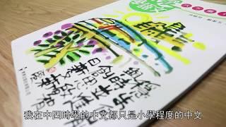 Publication Date: 2017-11-04 | Video Title: 《新聞影片組》佛教黃允畋中學 - '靜靜'看時事