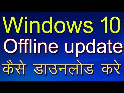 Windows 10 Offline Update How To Download. How Many Way Update Windows 10 [Hindi]
