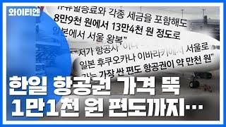 한일 항공권 가격 뚝...일본-서울 편도 만천 원 등장…