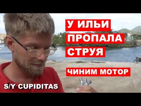 К нам приехал Илья, лодка Купидитас. Ремонт подвесного мотора. Покраска тузика антиобрастайкой.